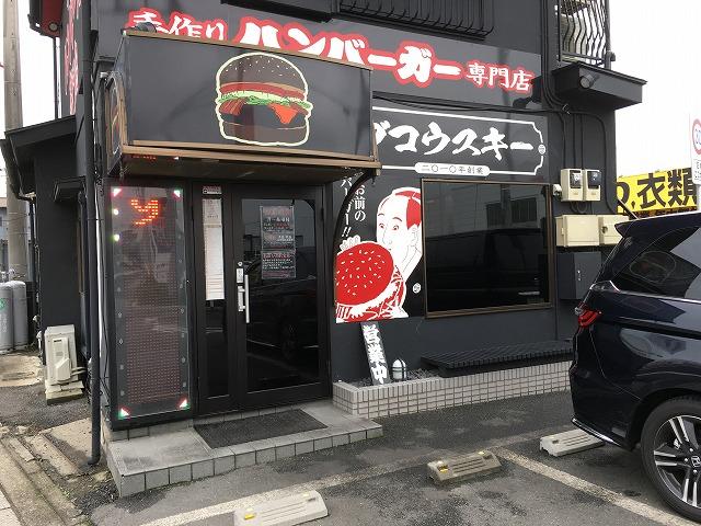 川越のハンバーガー専門店「ブコウスキー」の外観