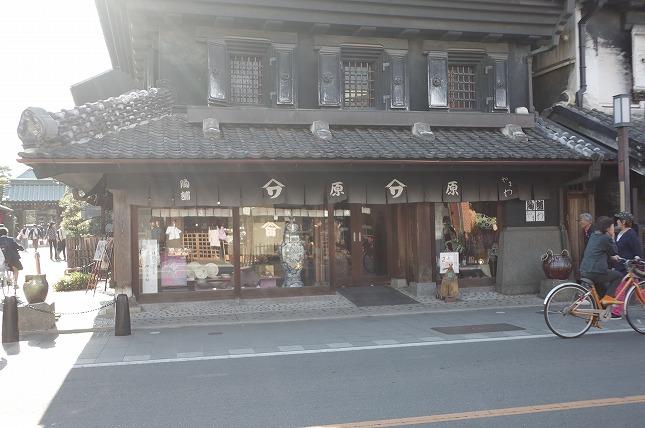 埼玉県川越市にある「陶舗やまわ」