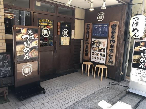 三ツ矢堂製麺 川越店