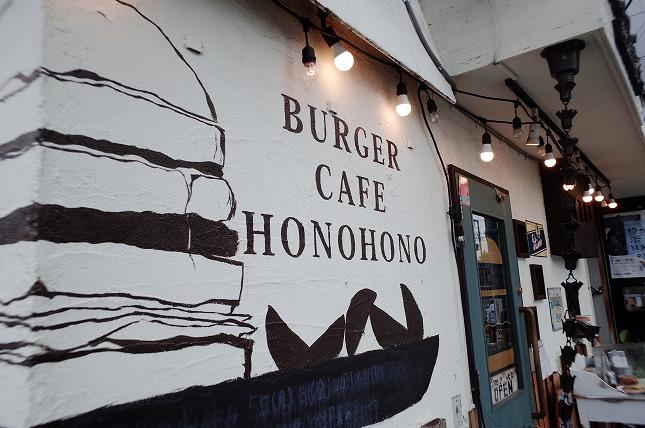 昼も夜も楽しめる「Burgercafe honohono(バーガーカフェ ホノホノ)」はガッツリ食べたい方におすすめ!