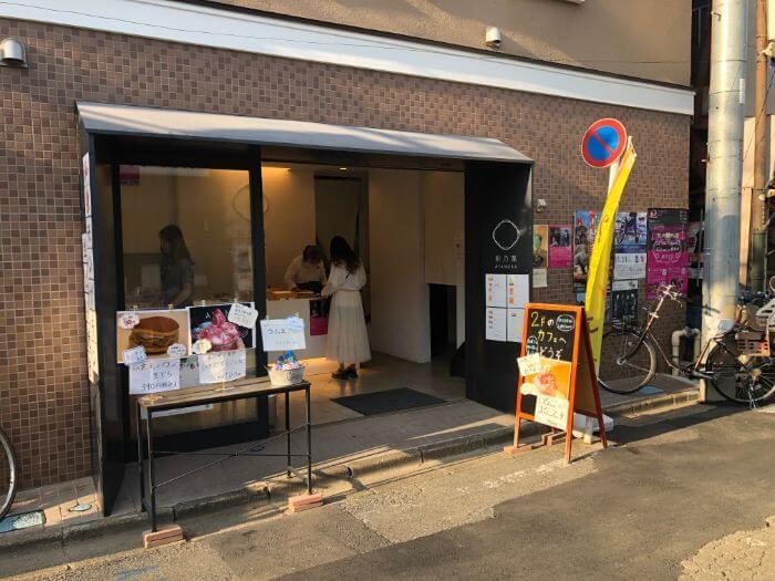 和菓子カフェ「彩乃菓(AYANOKA)」外観