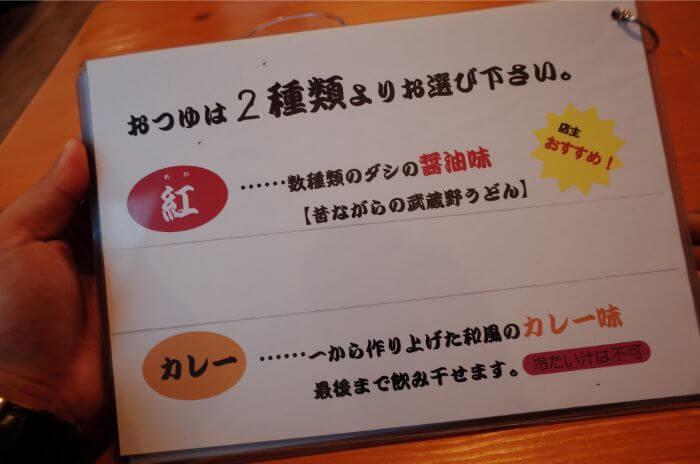 めんこや小江戸店