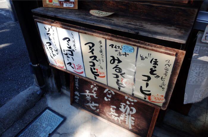 小江戸coffee mame蔵(豆蔵)