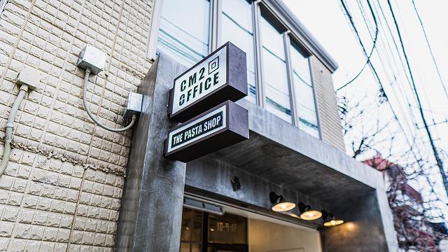 パスタ専門店 「CM2 OFFICE」