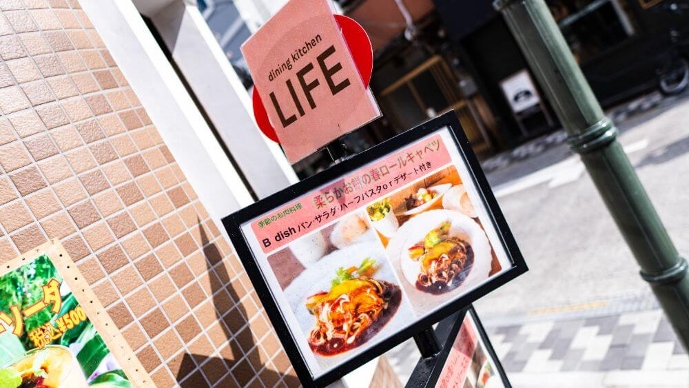 「dining kitche LIFE」